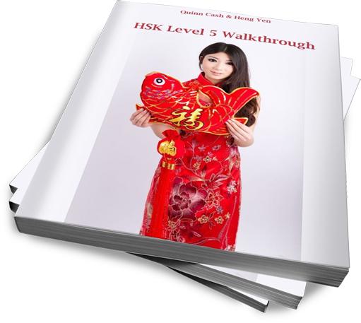 HSK Level 5 Guide