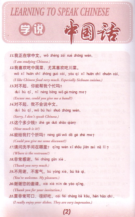 chinese language mandarin