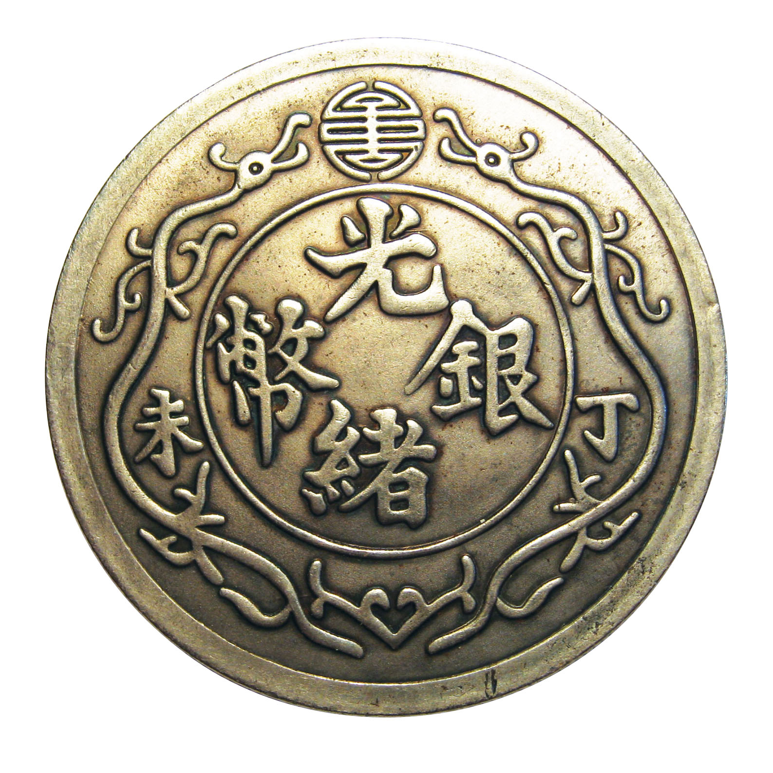 wpid-Chinese-Coin-Learn-Chinese.jpg