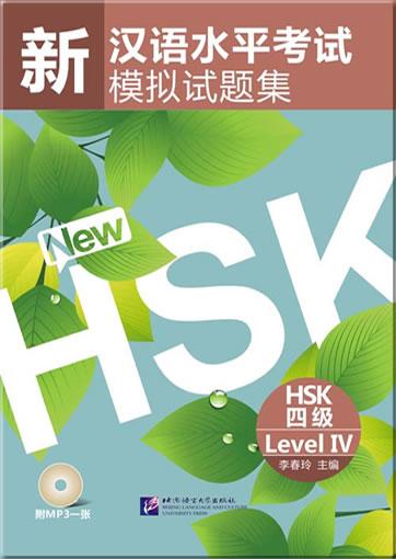 HSK,HSK wiki,HSK 3,Chinese proficiency test,HSK 6,Chinese proficiency,HSK results,HSK character list,HSK certificate,HSK level,proficiency in Chinese,HSK test results